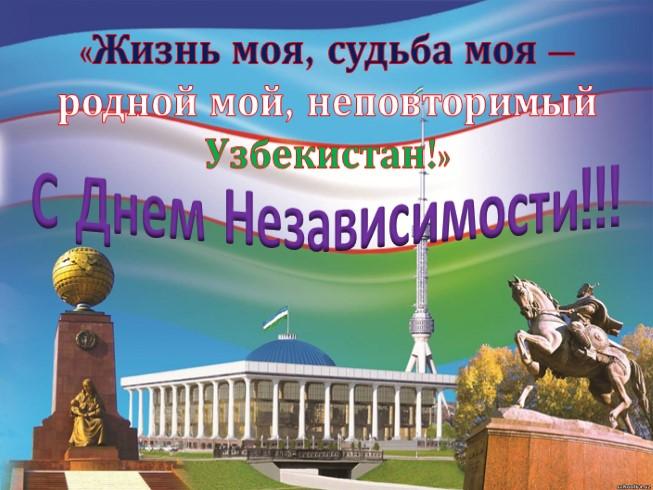 Картинки к дню независимости узбекистана, открытка