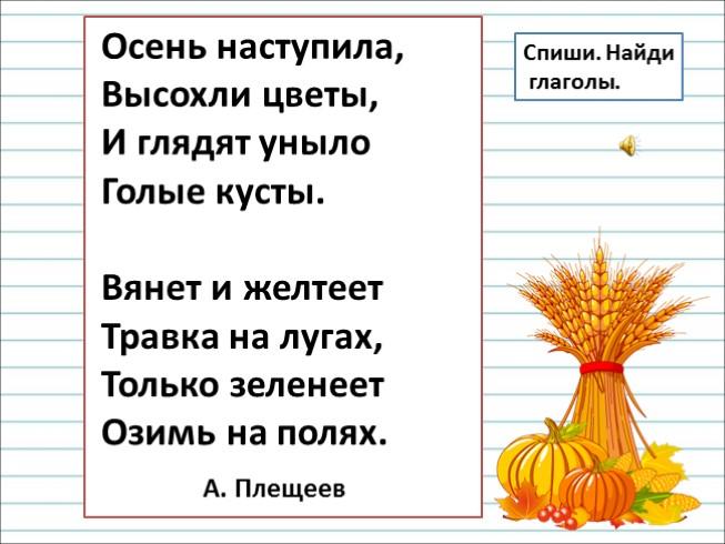 2 класс русский язык презентация