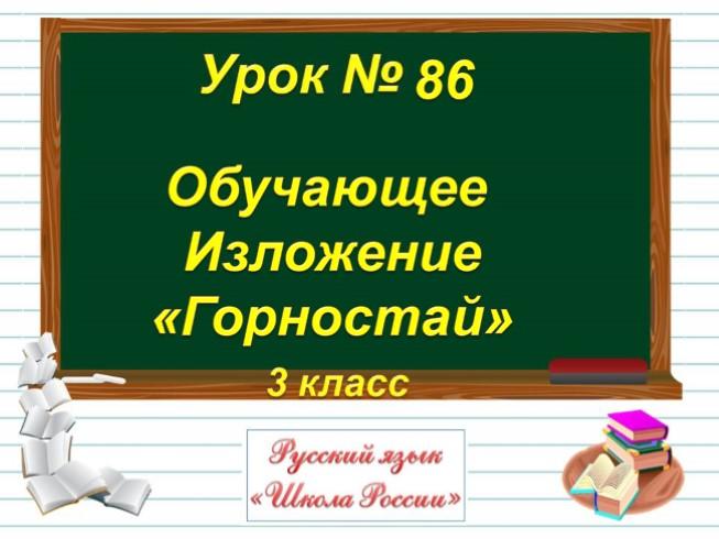 Урок изложения 10 класс русский язык