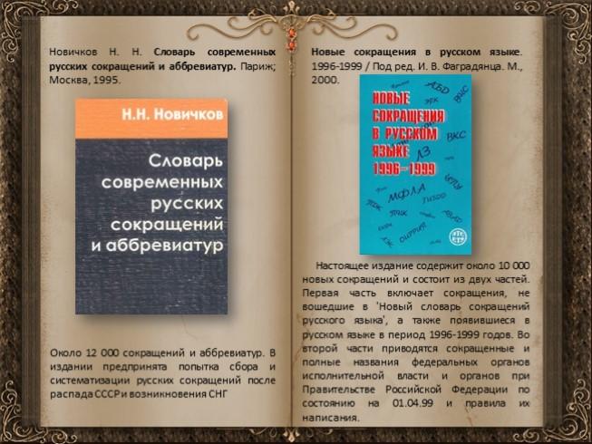 Современные русские словари реферат 3801