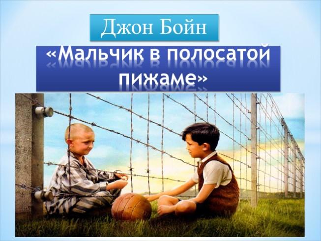 ДЖОН БОЙН МАЛЬЧИК В ПОЛОСАТОЙ ПИЖАМЕ СКАЧАТЬ БЕСПЛАТНО