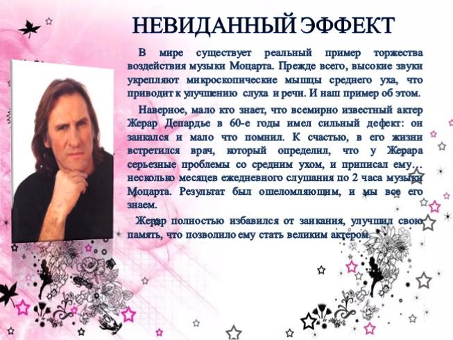 Презентация Защита реферата Музыка настроение человек   Защита реферата Музыка настроение