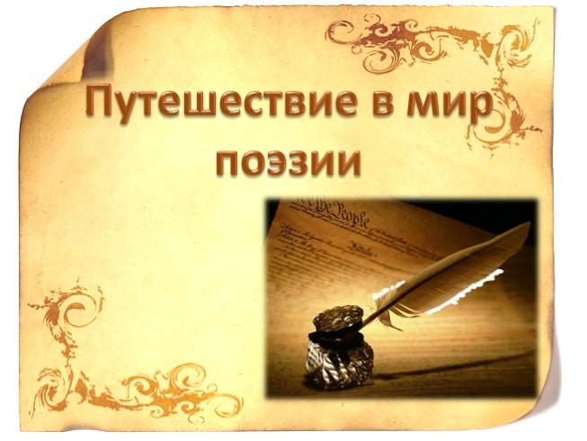 Картинки поэзия с надписью