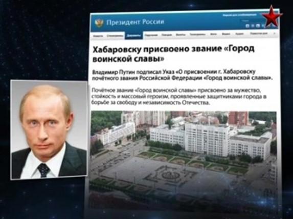 Презентация - хабаровск город воинской славы