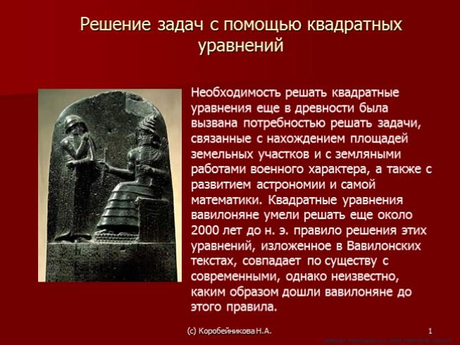 Решение задач древних право решение задач с ответами