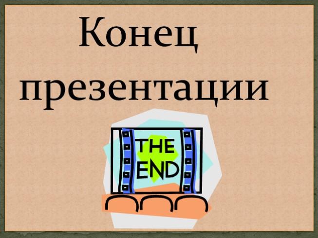 Днем, картинка конец прикольная