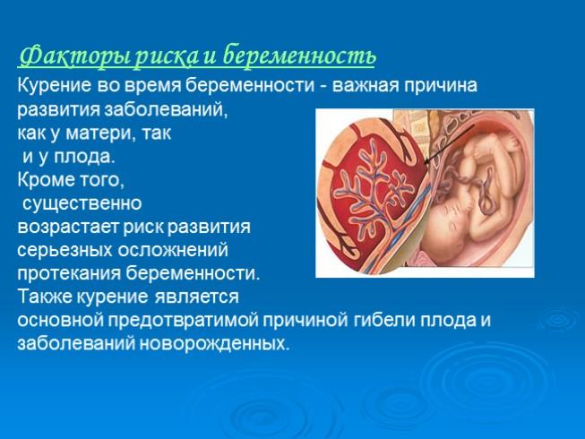 Причины развития курения