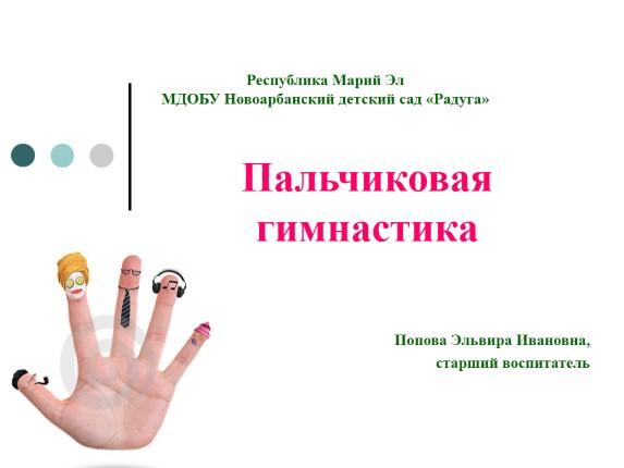 Пальчиковая Гимнастика Видео Скачать