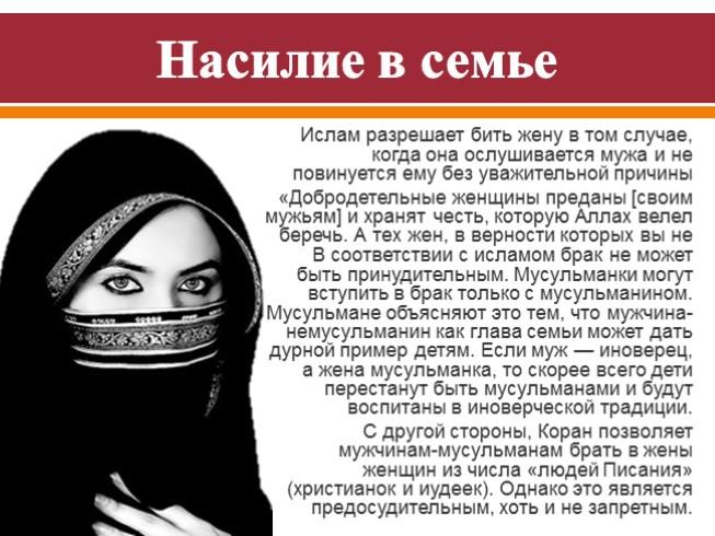 женщина в исламе знакомство