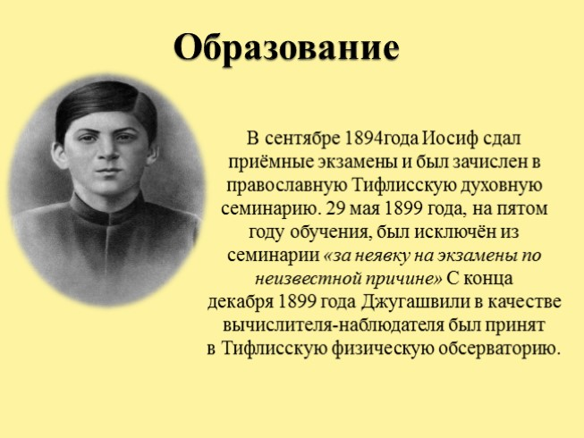 сталин иосиф виссарионович краткая биография презентация
