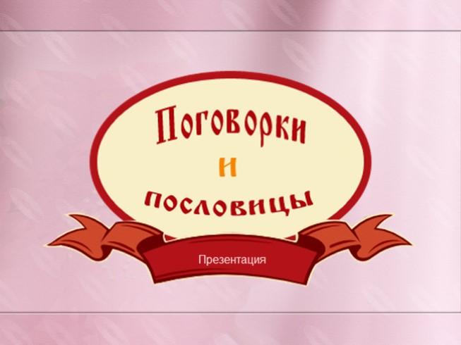 Презентация Русские пословицы и поговорки