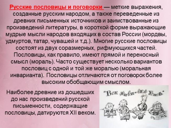 Презентация Русские пословицы и поговорки Русские пословицы и поговорки Русские пословицы и поговорки