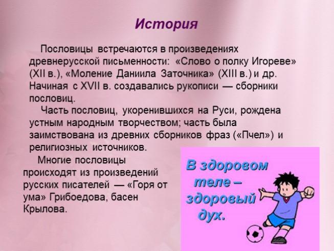 Презентация Русские пословицы и поговорки  Русские пословицы и поговорки