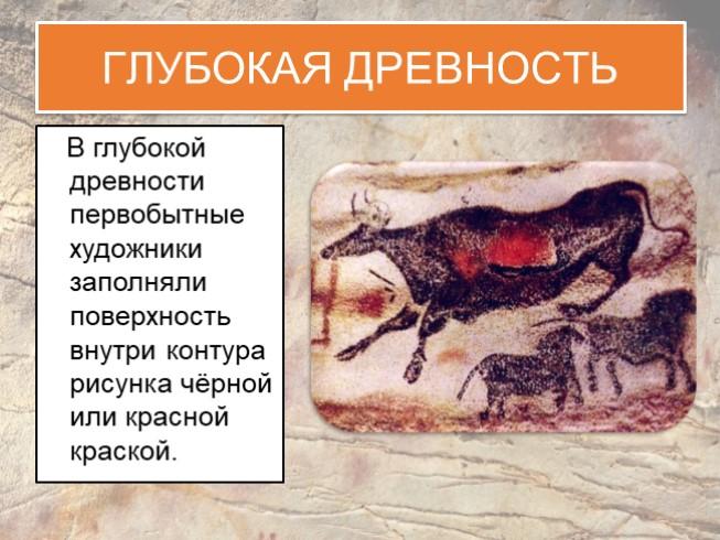 По следам путешественников каменного века география 5 класс видео