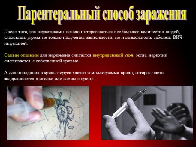 защитить организм от паразитов