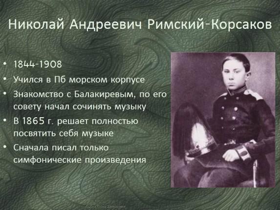 Презентация музыка 19 века в россии скачать