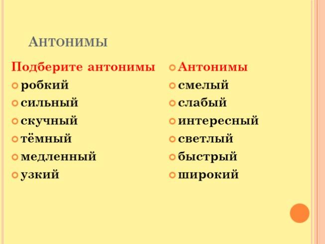 5 класс антонимы гдз