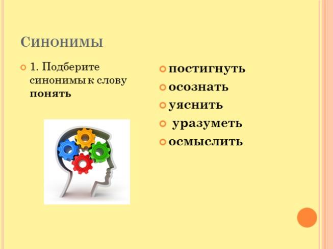 Синонимы и антонимы урок в 1 классе презентация