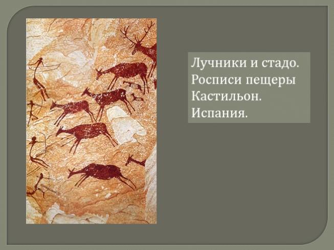 Образы и символы первобытного искусства реферат 9559