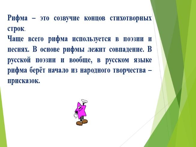 ПРЕЗЕНТАЦИЯ РИФМА 2 КЛАСС ПО РУССКОМУ ЯЗЫКУ СКАЧАТЬ БЕСПЛАТНО