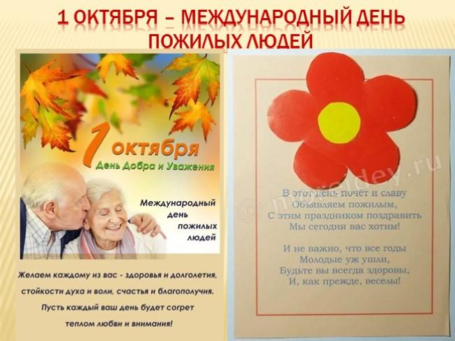 Открытка к дню пожилого человека конспект, днем рождения