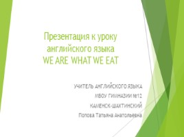 We are what to eat