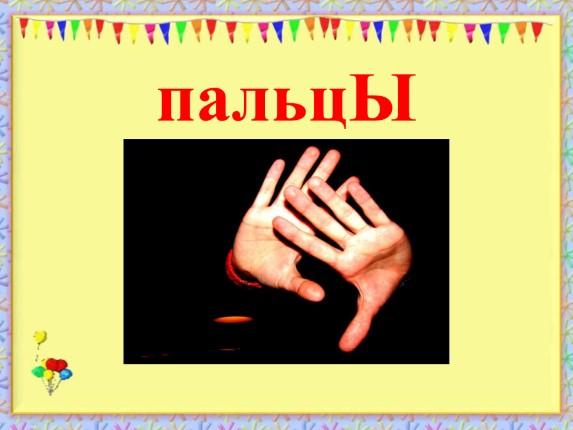 знакомство с английской буквой a