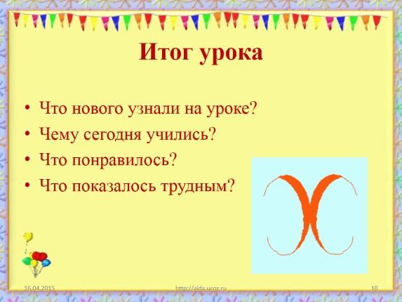 знакомство с православной х