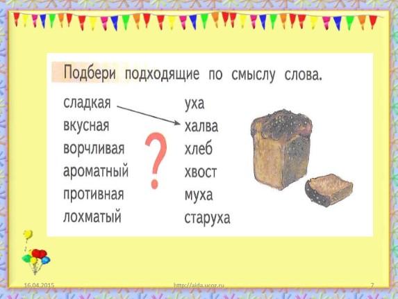 презентация знакомство с буквой дошкольники