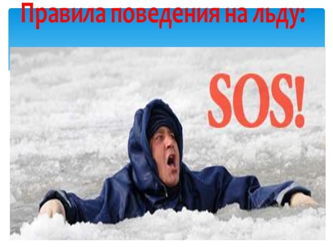 безопасность на льду в осенне зимний период