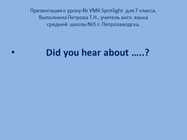 "Для 7 класса ""Did you hear...?"""