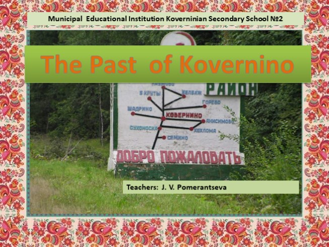 The Past of Kovernino
