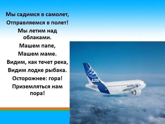 Пожелание в полет в стихах