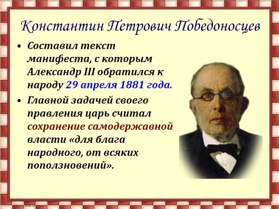 государственной деятельности начало царствования внешняя политика внутренняя политика александр iii - глазами