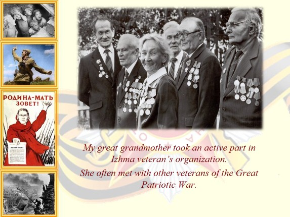 Проект «Our great grandparents - participants of the Great Patriotic War»