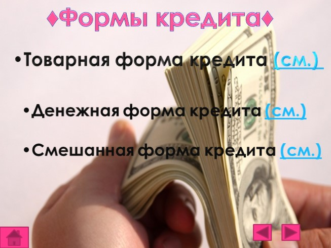 денежной формой кредита является как оплатить кредит втб через сбербанк онлайн