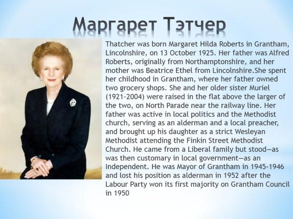 Маргарет Тэтчер Презентация