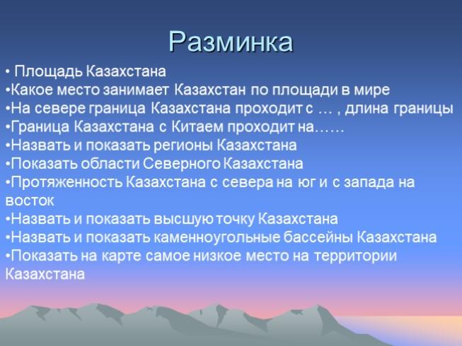 Казахстан по площади занимает место в мире