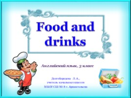 Food and drinks (3 класс)