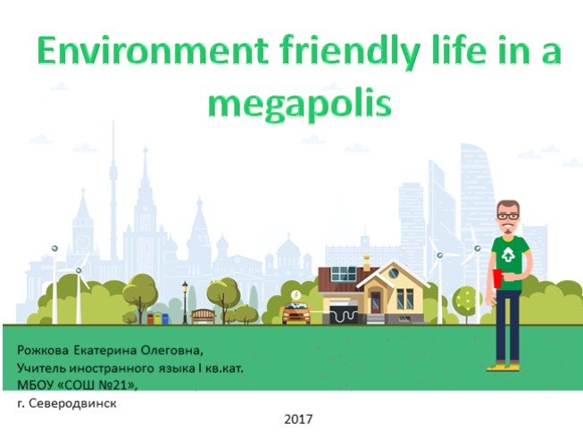 Environment friendly life in a megapolis