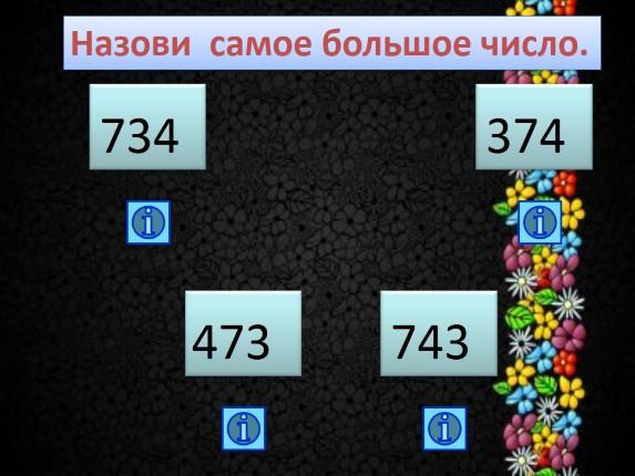 Как называются самые большие числа в мире - Laennek.ru