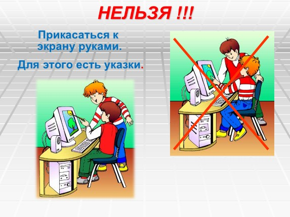 техника безопасности в кабинете технологии картинки