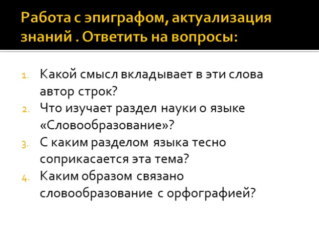 конспект урока по русскому языку 6 класс морфемный и словообразовательный разбор слова