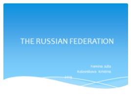 The Russian Federation (9 класс)