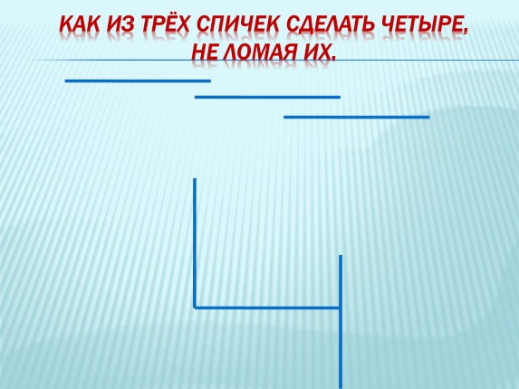 "Презентация - Игра ""Час весёлой математики"""