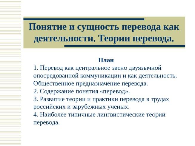 теория перевода картинки потому