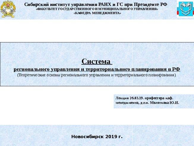 схема территориального планирования ульяновской области мигкредит сайт личный телефон