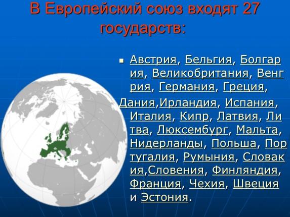 Сми сообщили о трех вариантах продления европейских санкций