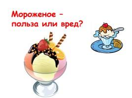 Презентация про мороженое