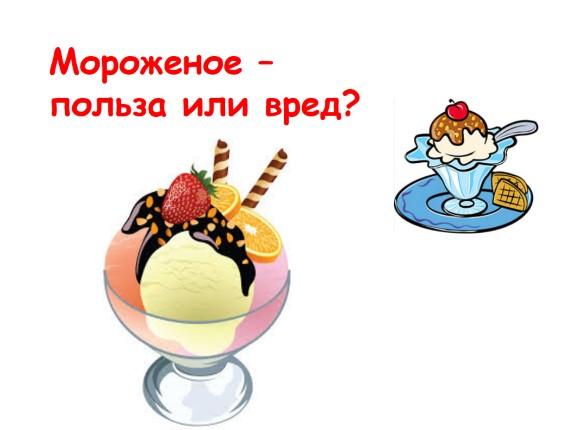 Мороженое в чем польза и в чем вред  Продукты  Питание